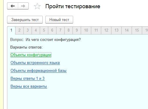 Тест по 1с бухгалтерия реквизиты для оплаты госпошлины при регистрации ооо челябинск