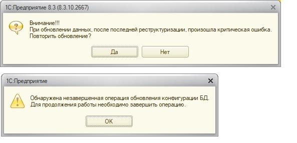 1с ошибка при обновлении данных произошла критическая ошибка обновление 1с, версия 2, 5, 34, 2