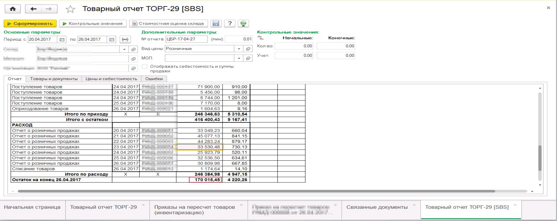 Переоценка розничного товара в 1С 8.3 - 1С Облако 13
