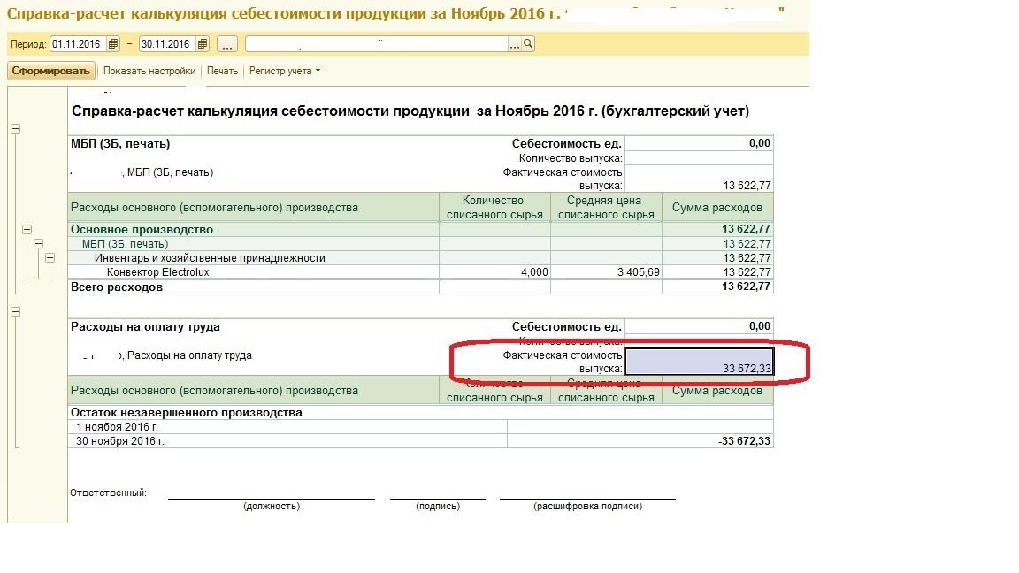 Таблица проводок по хозяйственным операциям в бухгалтерском учете.