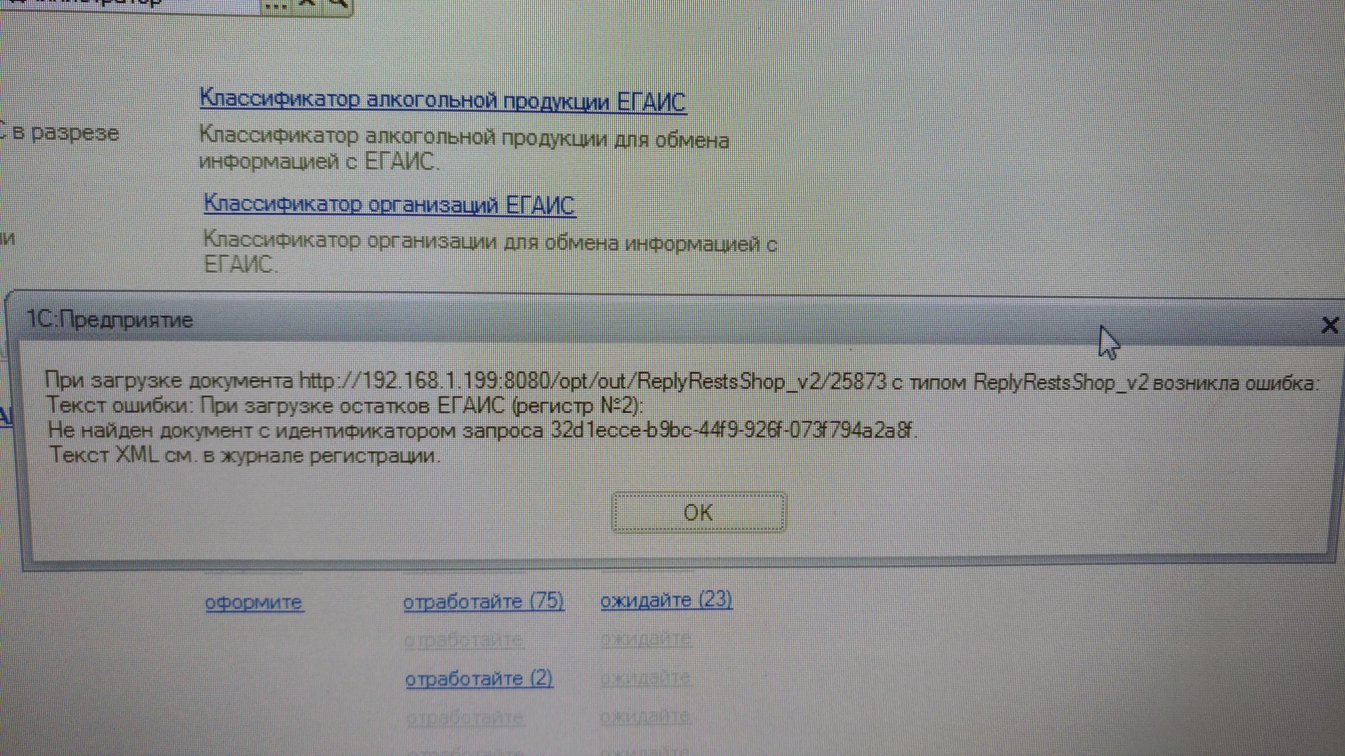 Ошибка 216 при обновлении 1с 1с настройка окна запуска используемые версии
