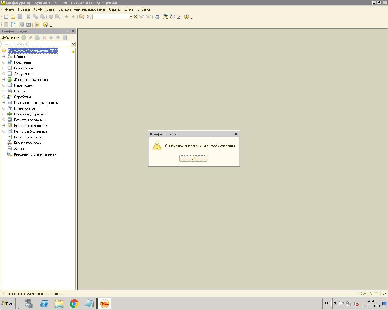 Ошибка при выполнении файловой операции 1с обновление настройка списка налогов и отчетов в 1с