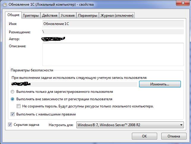 Установка обновления 1с через сеть в домене установка 1с бухгалтерия 8 на 5 пользователей