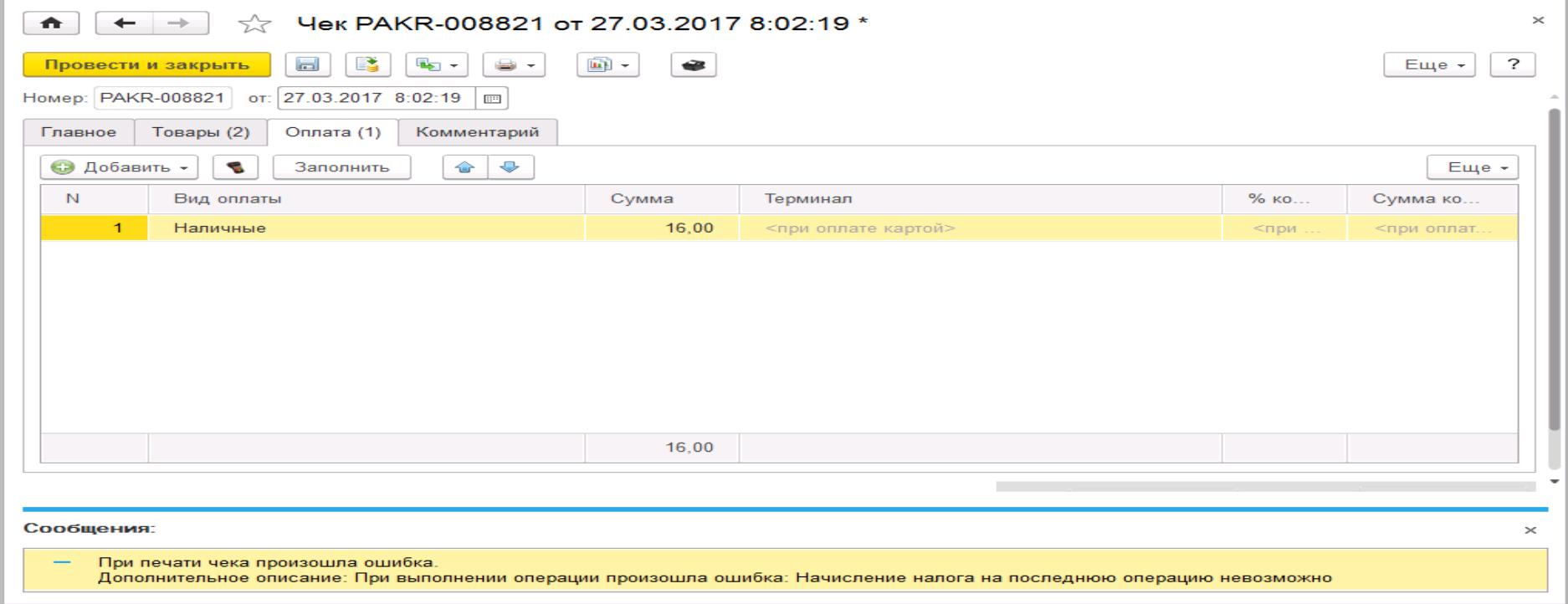 Теория, документы, отмена проведения - 1С - CyberForum