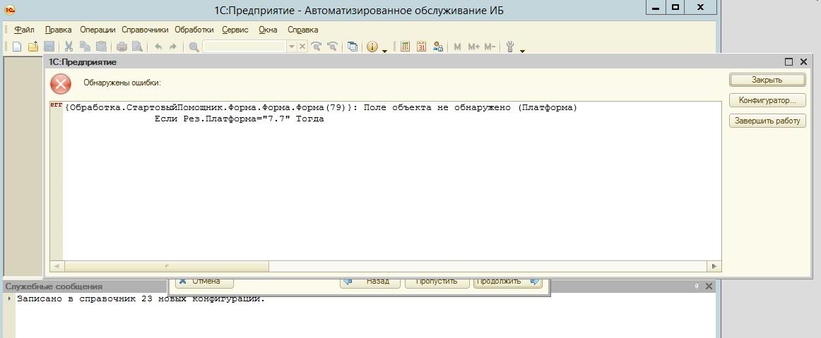 Ошибка при обновление 1с версии 7.7 параметры запуска 1с обновление информационной базы