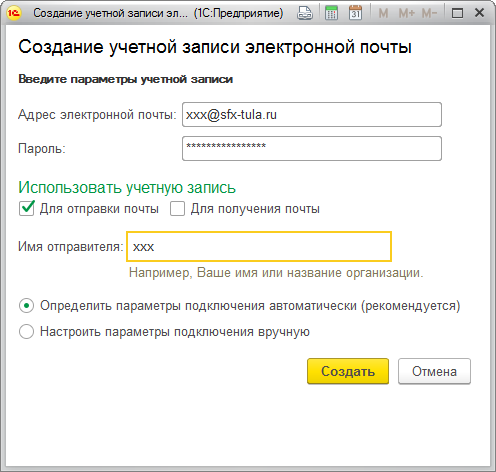 Настройка учетных записей электронной почты в 1с внедрение 1с библиотека