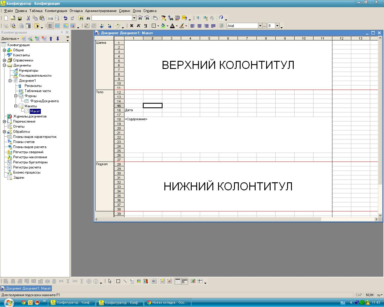 Как сделать макет документа