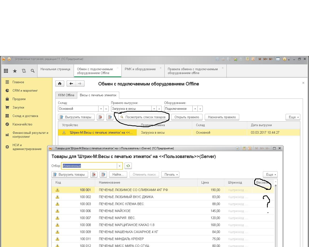 Настройка 1с на весовой товар настройка параметров учета в 1с8 зарплата и управление персоналом
