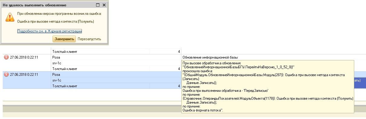 Ошибка базы при обновлении 1с обновление 1с 1.6 2.0