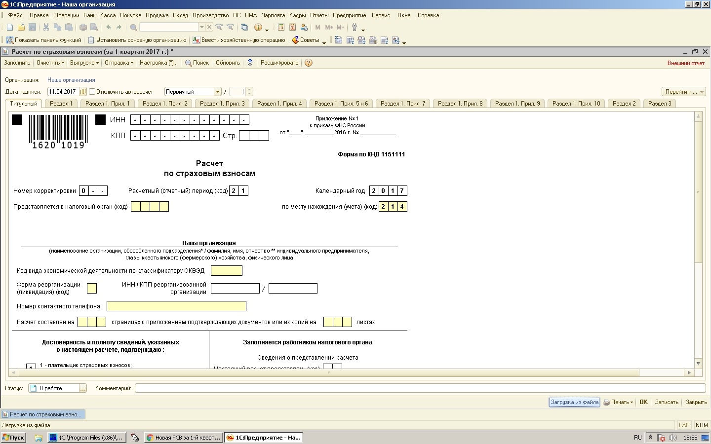 Как сделать отчет фсс в зик 7.7