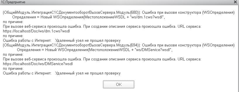 Ошибка работы с интернет удаленный узел не прошел проверку сервис 1с-эдо не доступен management freelance
