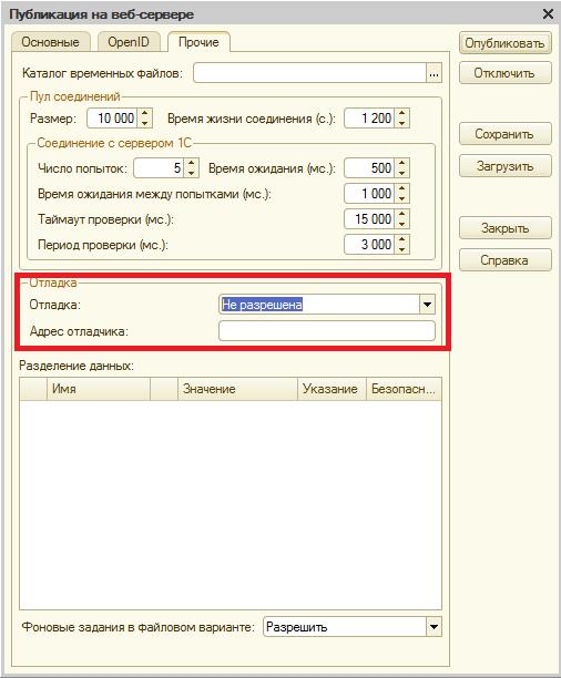 1с не работает отладка http сервиса настройка управление 1с сервер