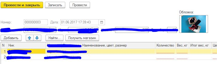 1с 8.3 началовыбораизсписка не работает
