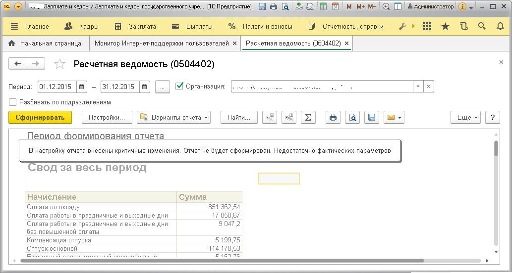 После обновления 1с недостаточно фактических параметров 1с 8 бп продажа экспорт твара