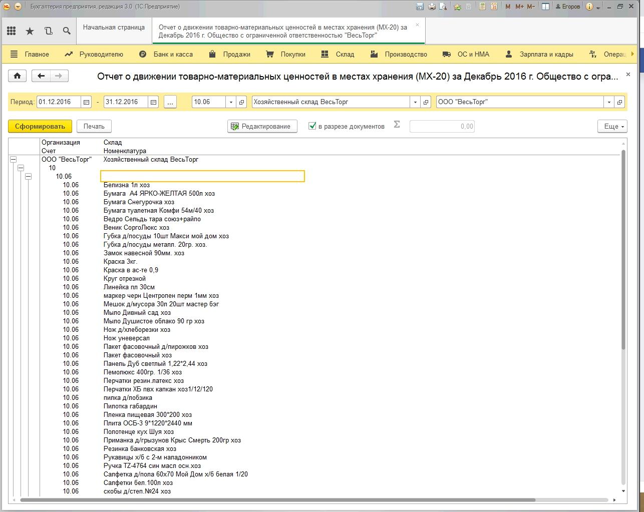Материальный отчет (МХ-20) Бухгалтерия 3.0 ОКУД 0335020 + вывод отчета в разрезе документов - Форум.Инфостарт
