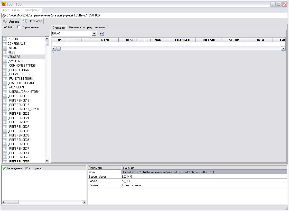 tool_1cd как пользоваться