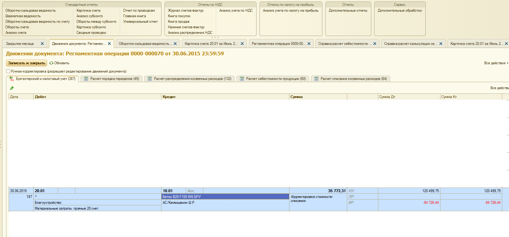 Амба бухгалтерия перечень документов регистрации ип рк