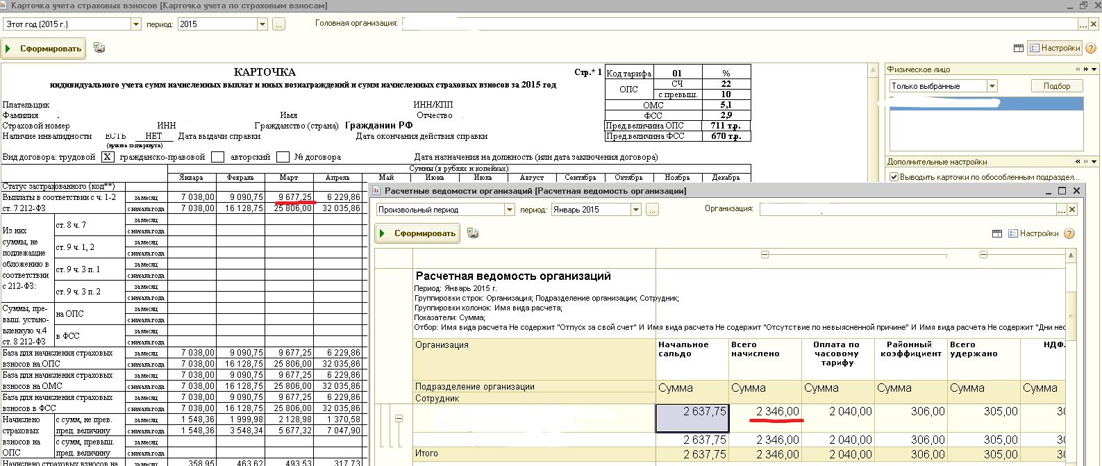 расчет базы для начисления страховых взносов таблицы 3