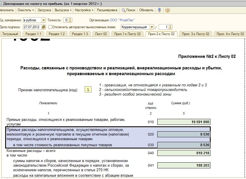 декларация прибыль 2014 бланк от 14.11.2013 - reklama-golddays.ru