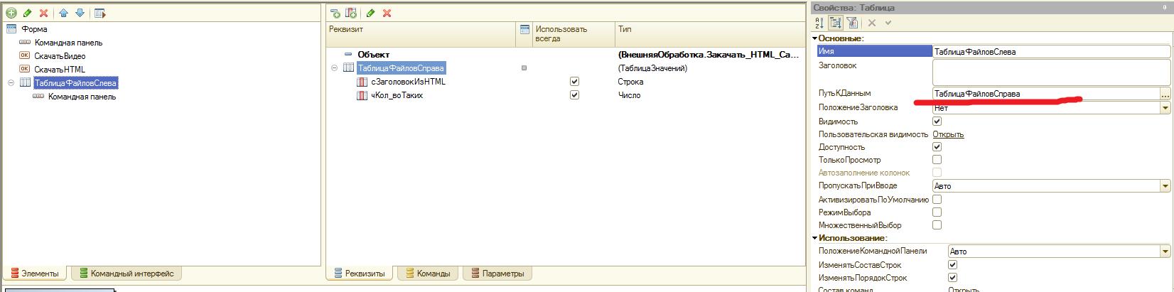 Таблицы значений в 1с частный программист 1с 1с 8.2 как создать web сервис apache