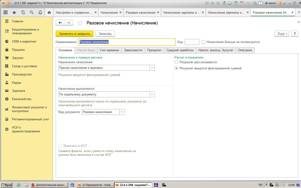 1с форум автоматизация обновление 1с оперативный учет бухгалтерский учет расчет