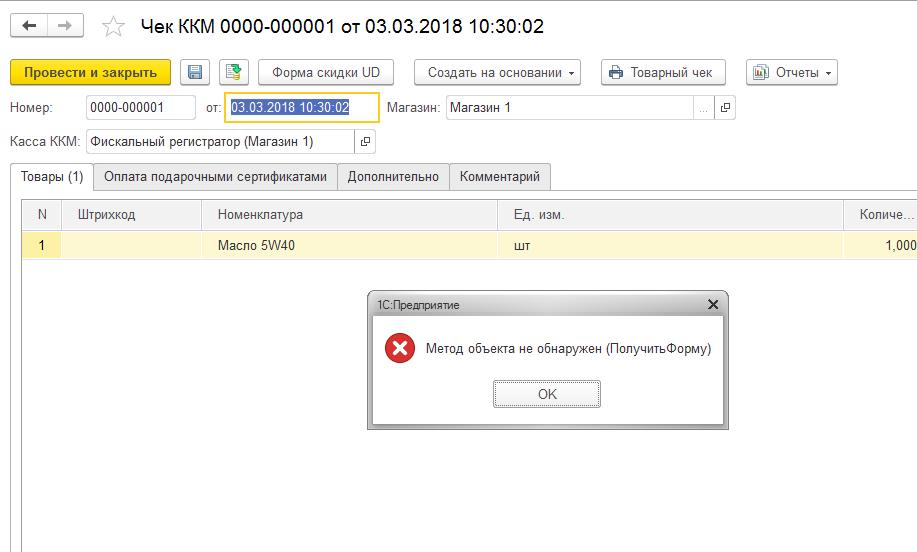 Метод объекта не обнаружен 1с веб сервис 1с обслуживание великий новгород