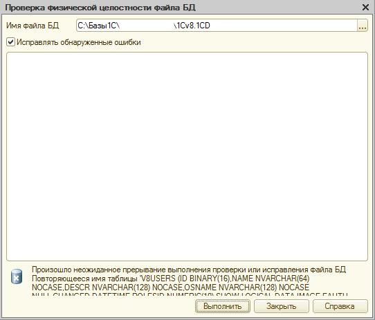 1с 8.2 обновление конфигурации несовместимая версия файла базы данных установка и настройка 1с 8 и ms sql 2005