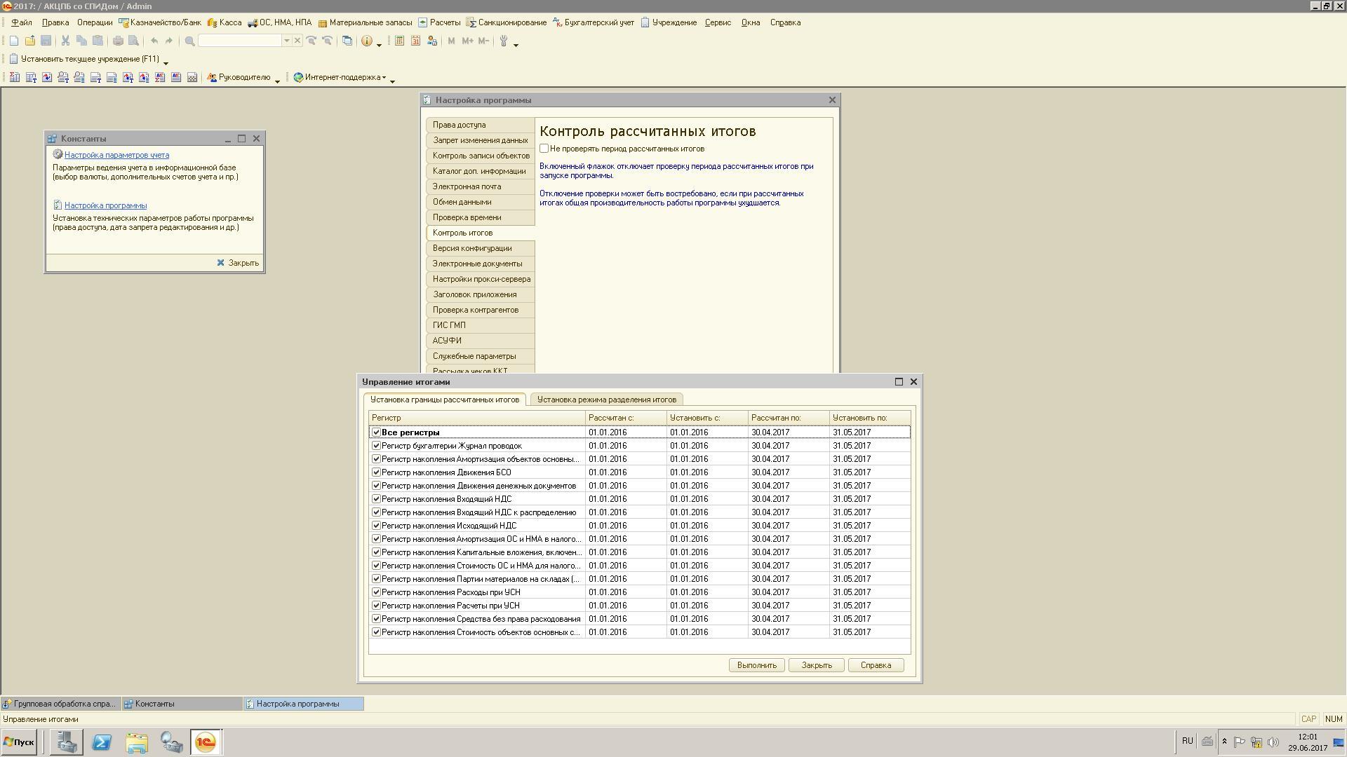 1с тестирование и исправление информационной базы какие галочки