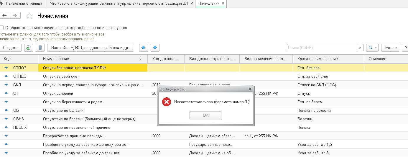 Веб сервисы 1с несоответствие типов 1с 8.2.комплексная автоматизация себестоимость и 90.02.1