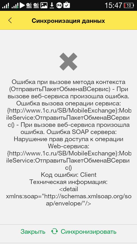 1с нарушение прав доступа к операции веб сервиса автоматизация общепита на основе 1с
