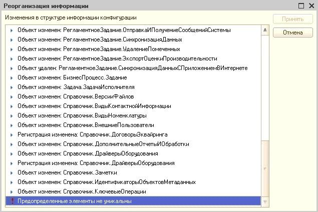 Реорганизация информации в 1с при обновлении обслуживание 1с бухгалтерии москва