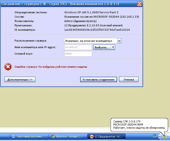 Установка программных лицензий 1с на linux