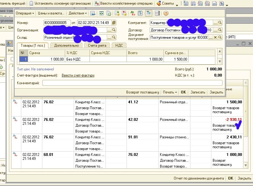 Бухгалтерская проводка по возврату поставщику для программиста 1с настройка sql server 2005 для 1с протокол shared memory