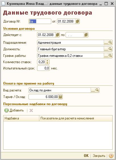 Как начислить больничный лист совместителю в 2015 году Справка КЭК Орехово