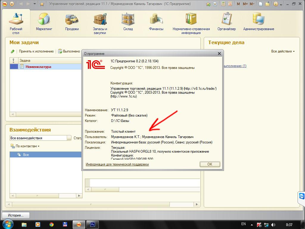обработку загрузка справочников из табличных файлов в 1с 8 управление торговлей