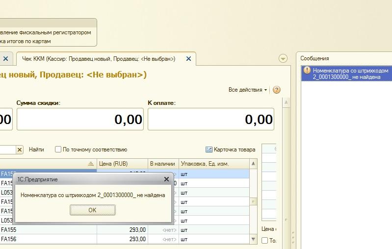 Штрих код ms5145 настройка 1с внедрение 1с в нефтяную компанию