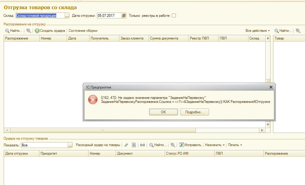 1с невозможно применить фиксированные настройки совпадают установка 1с windows 7