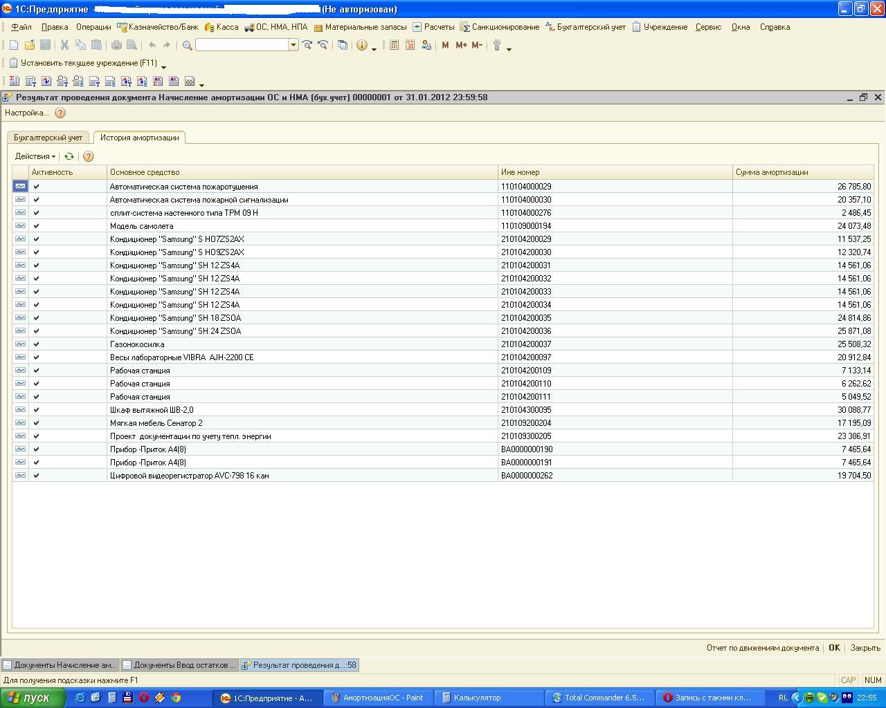 Регистр сведений: расчет себестоимости продукции(запись с такими)