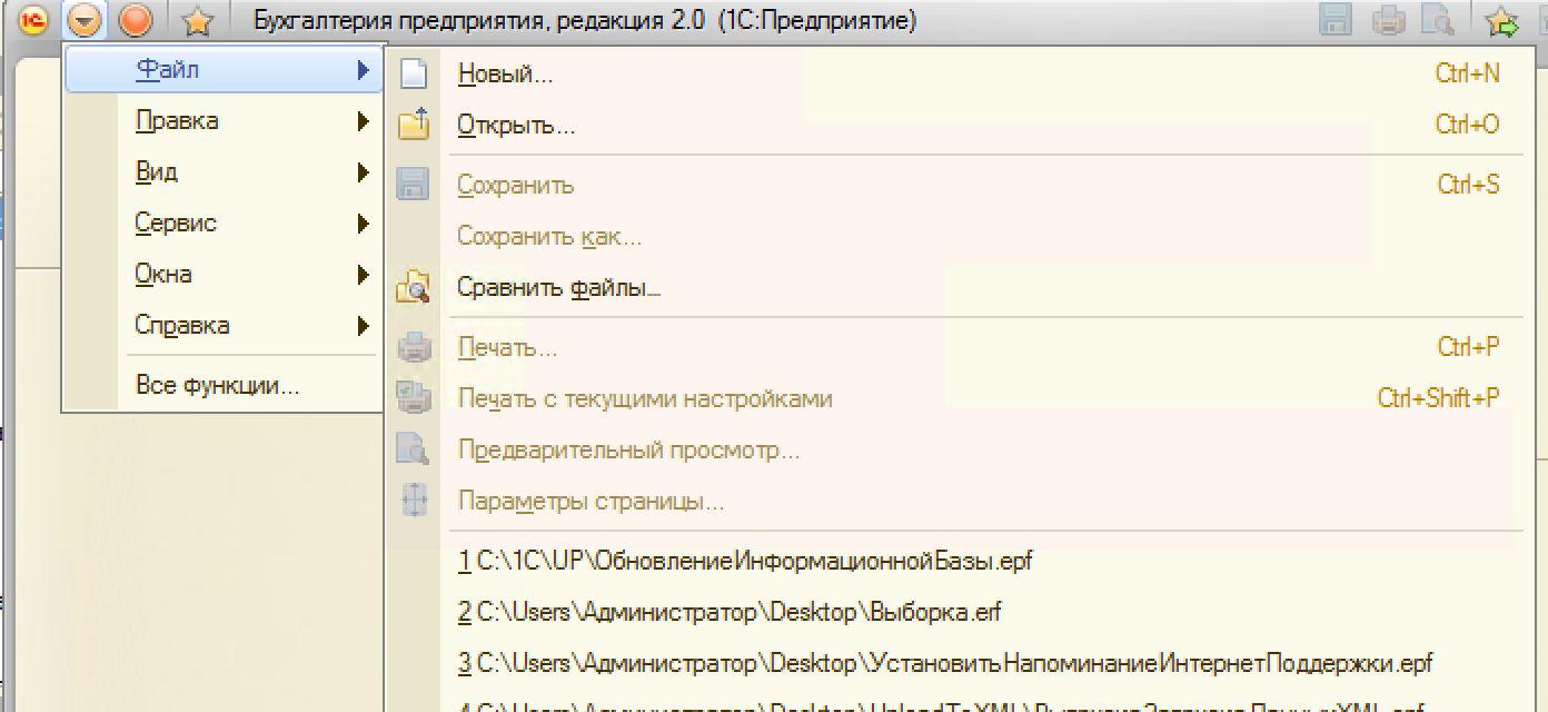 Обновление 1с 2 0 66 39 русагро программист 1с