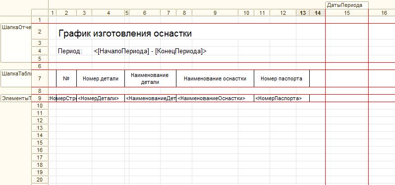1с макет форматирование текста программно