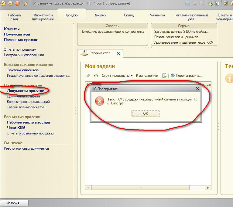 Ошибка xml протокола при работе с удаленным хранилищем визуализатор вакансии фриланс