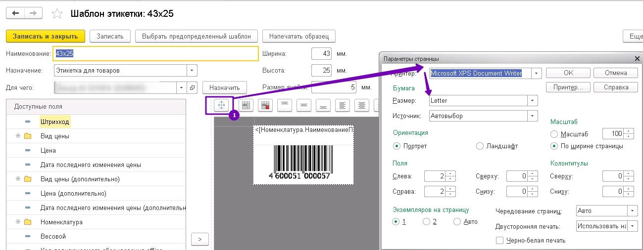 1с принтер этикеток не сохраняет настройки как в 1с 8.3 заполнить отчет агента о продажах