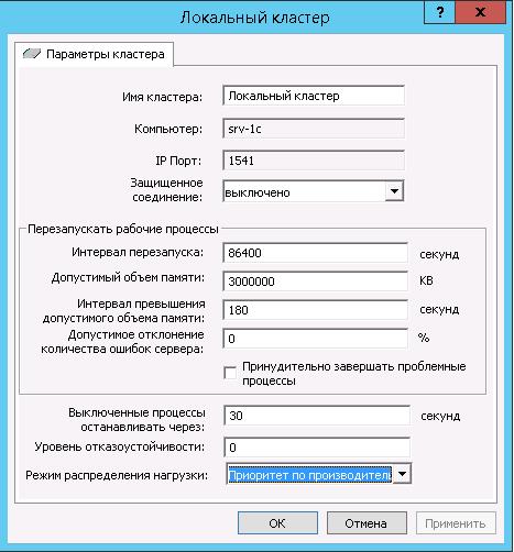 1с сервер настройка допустимый объем памяти техническая поддержка и обновление конфинурации руководство пользователя 1с