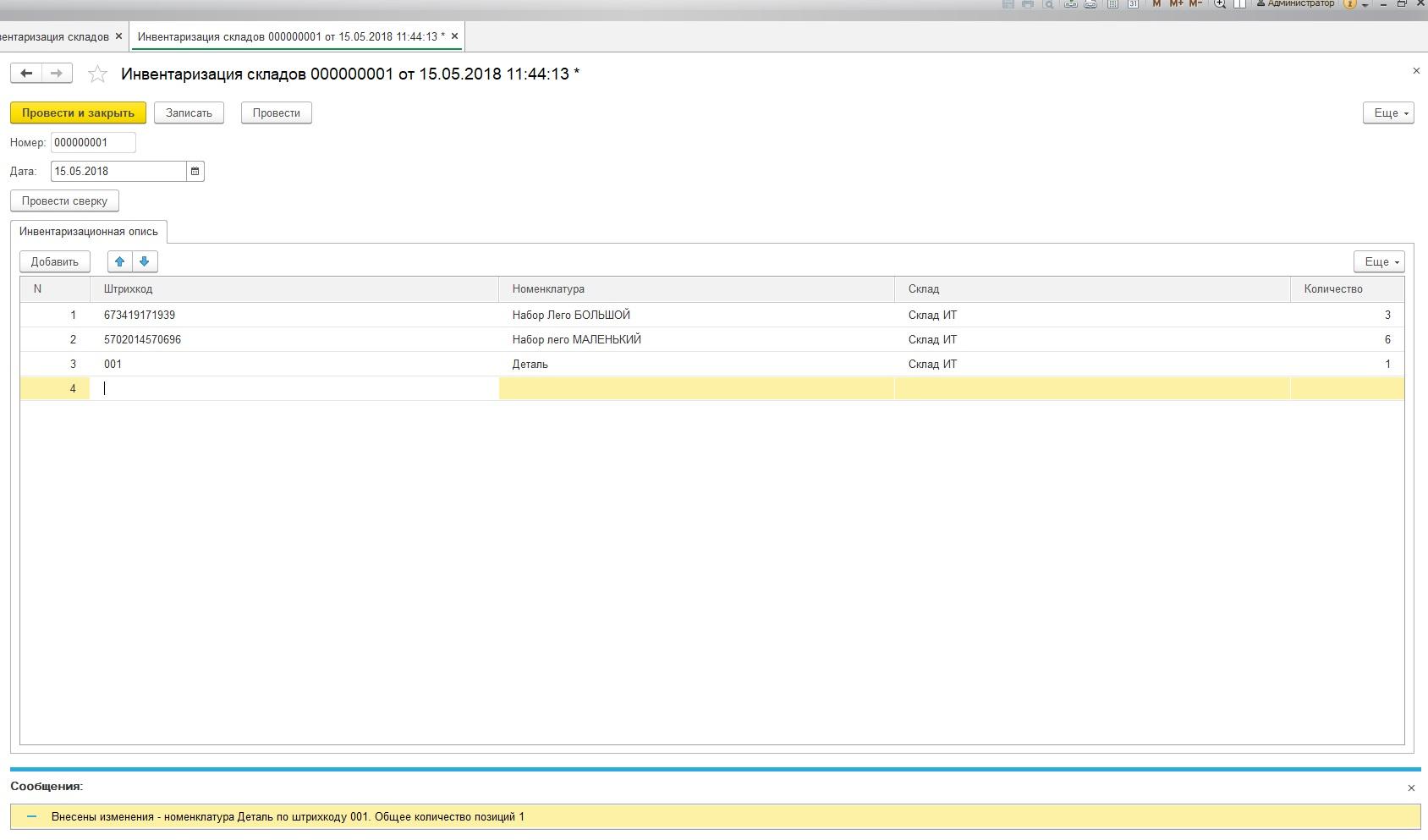 1с переход на другую строку проверка обновлений информационной базы 1с ошибка