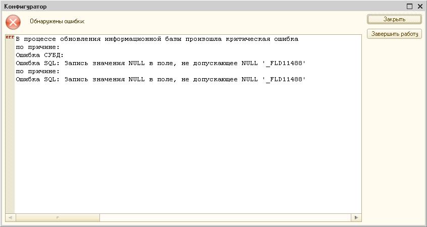 1с ошибка при обновлении данных произошла критическая ошибка подработка программистом 1с москва