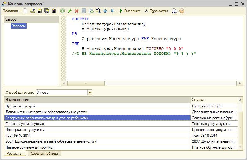 Форум 1с 8.2 для программиста форумы по внедрению 1с