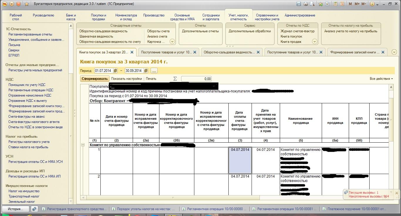 В книге покупок графа оплата счета-фактуры продавца быть пустой образец заполнения 3-ндфл на лечение 2017