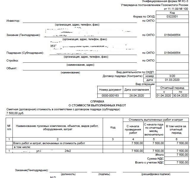 Услуги генподряда в налоговом учете декларация по ндс ип на осно
