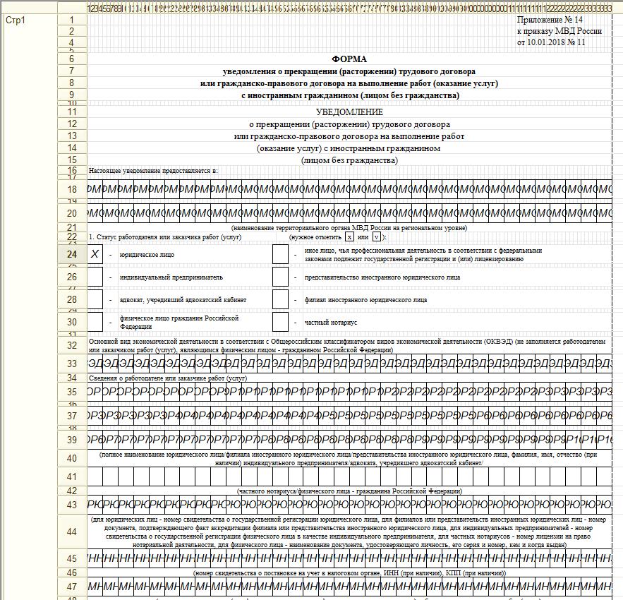 Зуп 2. 5 корп, проф, базовая: печать уведомлений о заключении.