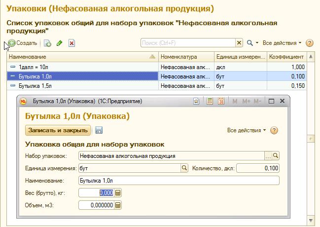 1с продажа пива web-сервис для доступа к 1с